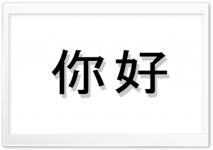 Hello in China 8K